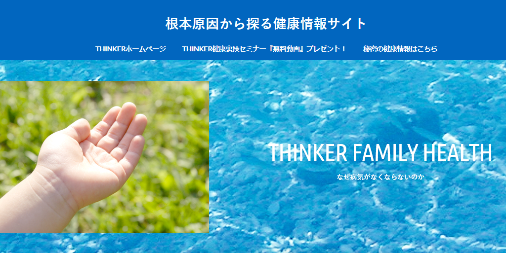 THINKER FAMILY HEALTH